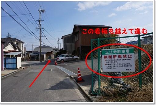 正法寺の駐車場看板も越えて、まっすぐ進む。