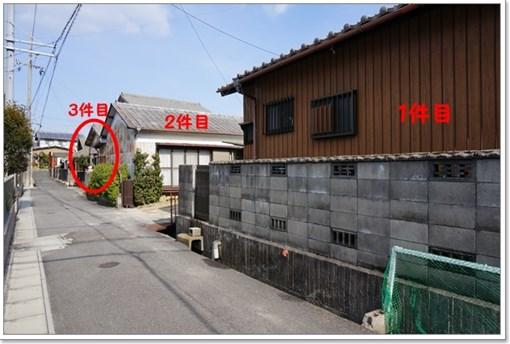 3件目の右側の建物