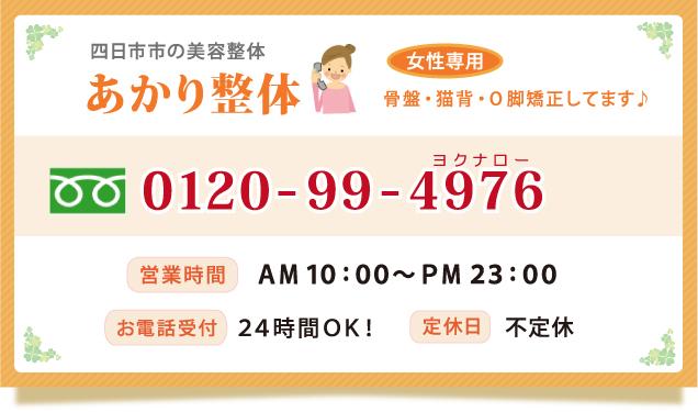 電話:0120-99-4976 営業時間:10~23時 定休日:不定休